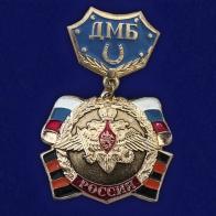 Медаль ДМБ Россия (колодка с подковой, синий)