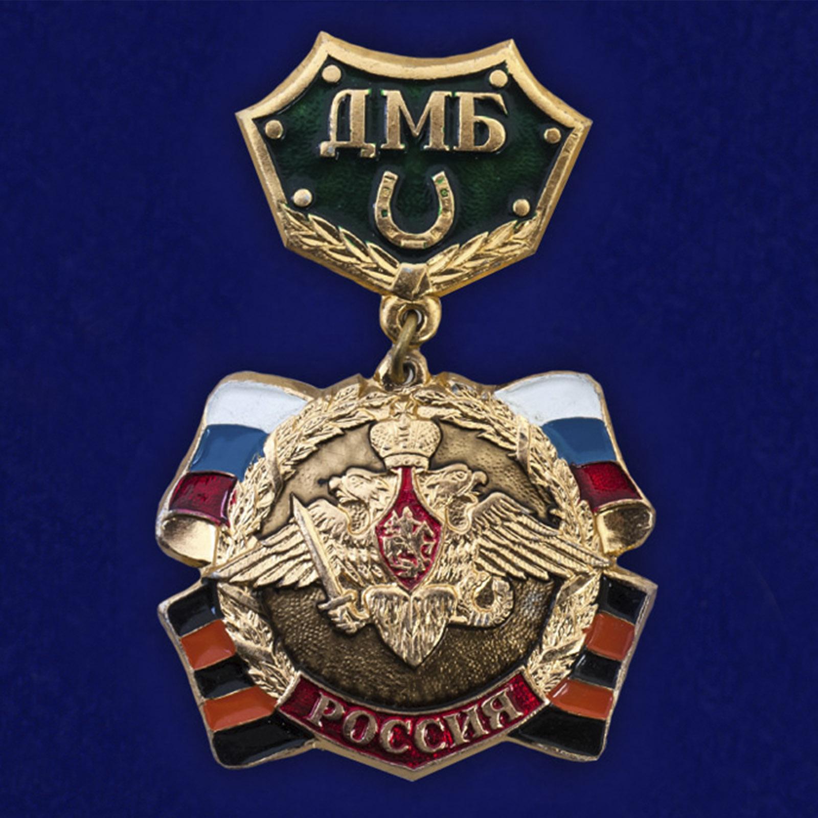 Медаль ДМБ Россия (колодка с подковой, зеленый)