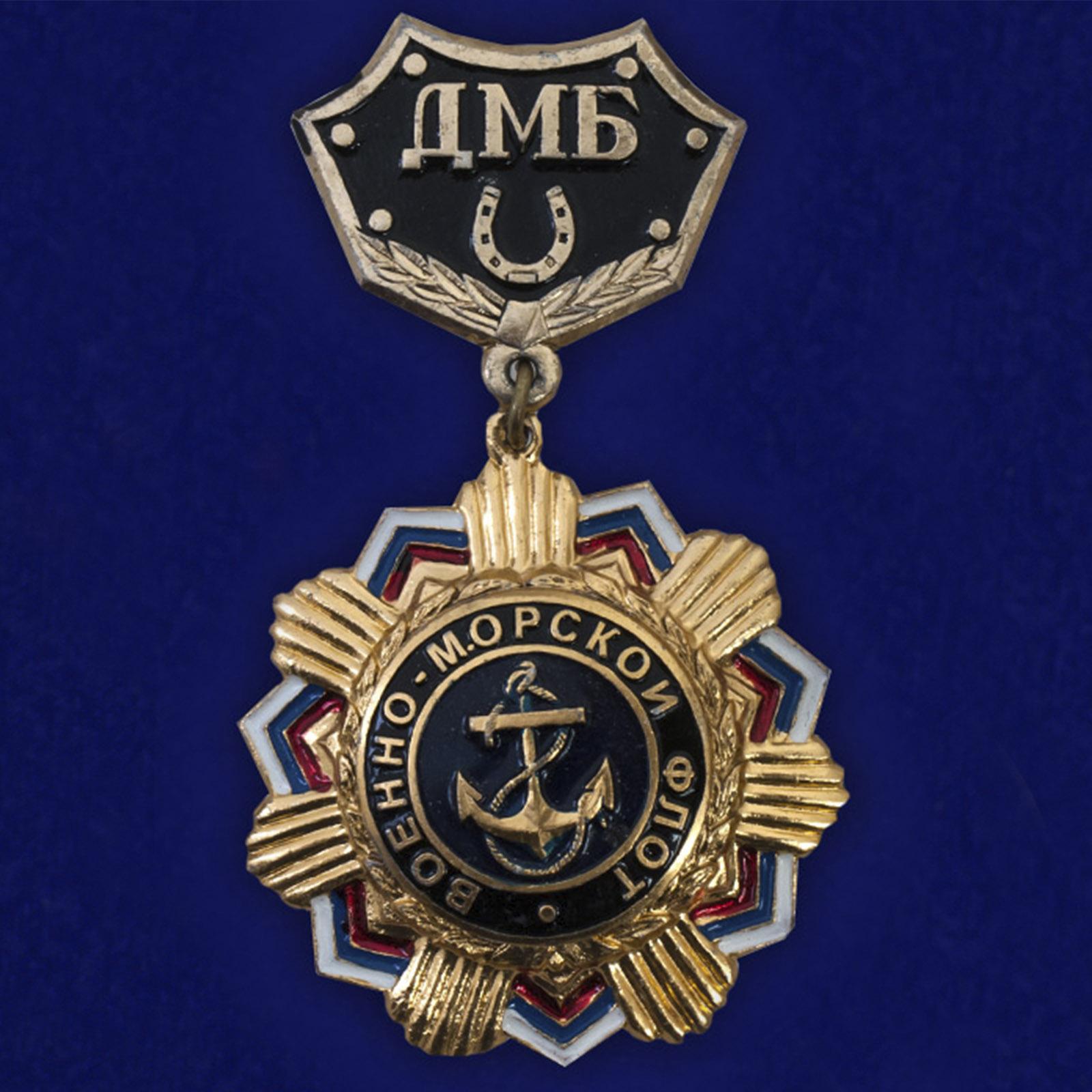 Медаль ДМБ Военно-морской флот
