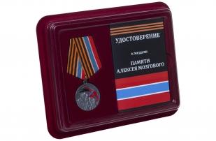 Медаль ДНР Комбриг Призрака Алексей Мозговой - в футляре с удостоверением