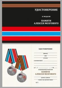 Медаль ДНР Комбриг Призрака Алексей Мозговой - удостоверение