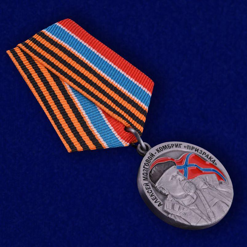 Медаль ДНР Комбриг Призрака Алексей Мозговой - общий вид