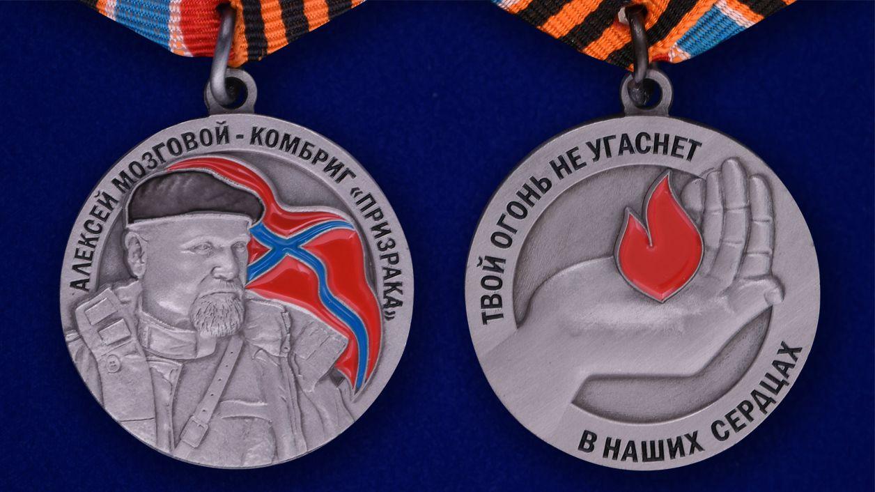 Медаль ДНР Комбриг Призрака Алексей Мозговой - аверс и реверс