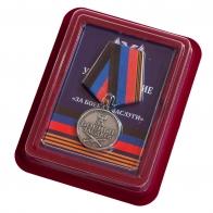 """Медаль ДНР """"За боевые заслуги"""" в красивом футляре из темно-бордового флока"""