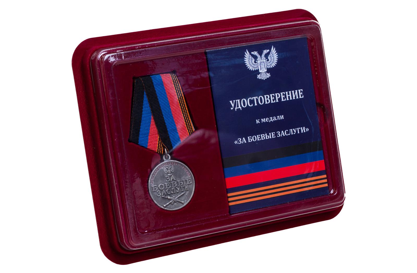 Купить медаль ДНР За боевые заслуги в футляре с удостоверением онлайн