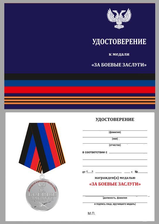 Медаль ДНР За боевые заслуги в футляре с удостоверением