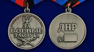 Медаль ДНР За боевые заслуги в футляре с удостоверением - аверс и реверс