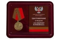 Медаль ДНР За оборону Иловайска