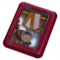 "Медаль ДНР ""За оборону Саур-Могилы"""