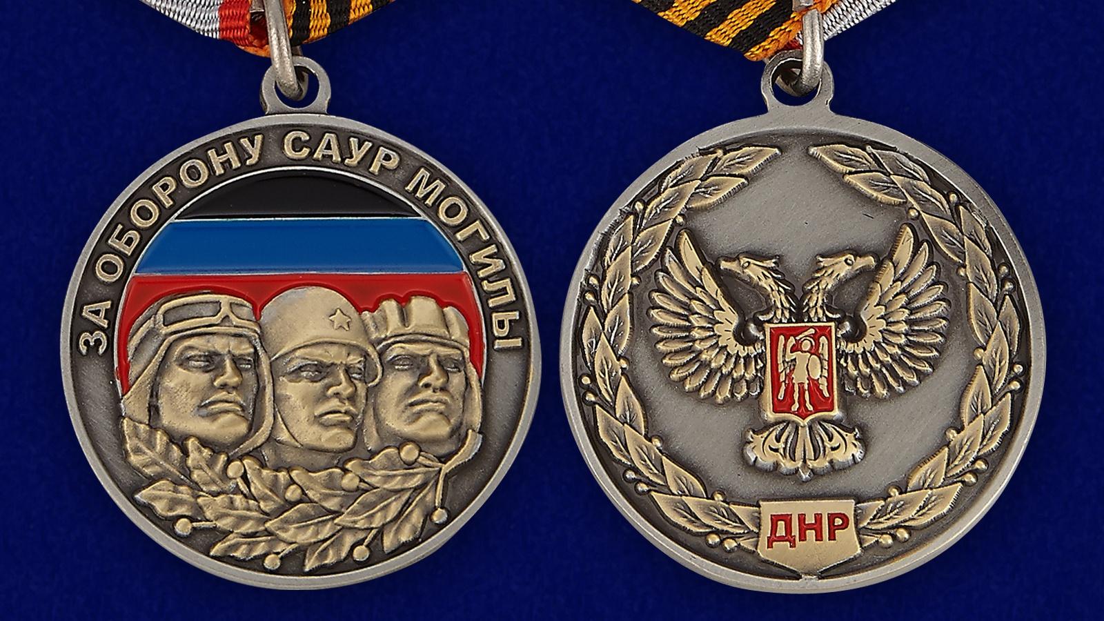 """Медаль ДНР """"За оборону Саур-Могилы"""" - аверс и реверс"""