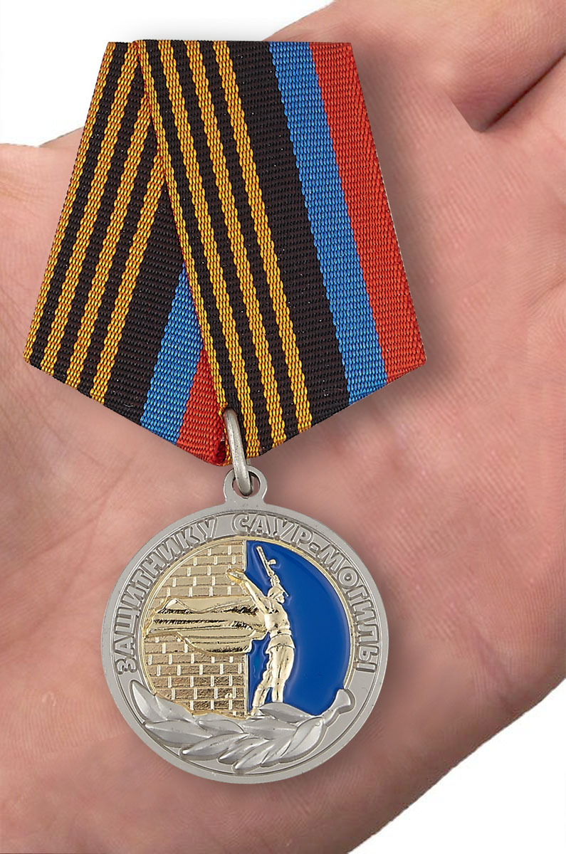 "Медаль ДНР ""Защитнику Саур-Могилы"" - вид на ладони"