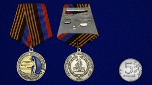 Медаль Защитнику Саур-Могилы - сравнительный размер