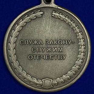 """Медаль """"Доблесть и отвага"""" высокого качества"""