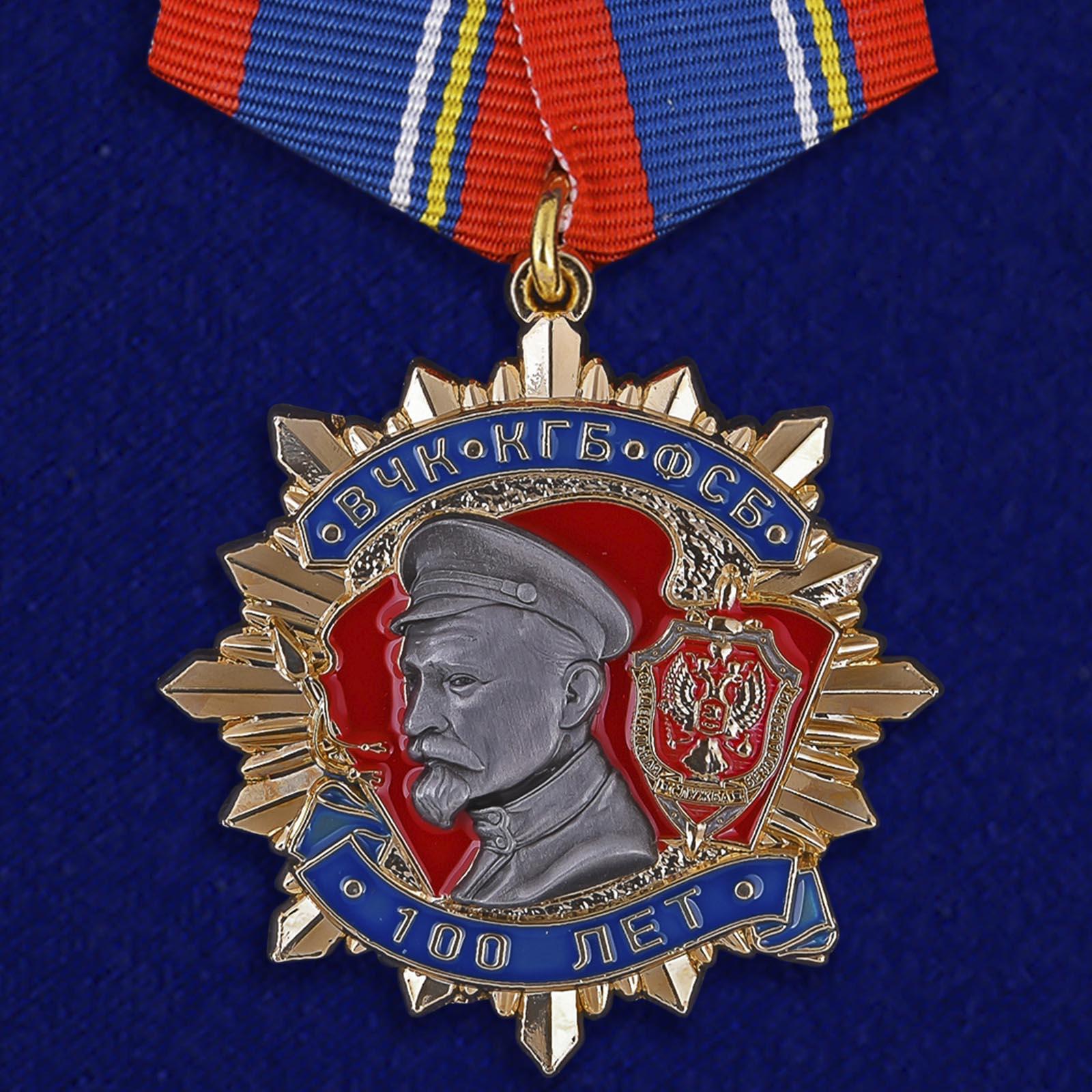 Орден «Феликс Дзержинский – 100 лет ВЧК-КГБ-ФСБ» I степени
