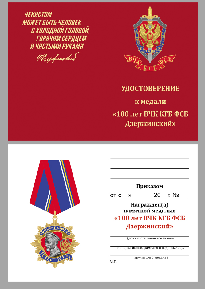 Специально к вековому Юбилею Погранвойск! Медаль «Феликс Дзержинский – 100 лет ВЧК-КГБ-ФСБ» I степени. Символичный подарок-награда БЕЗ НАЦЕНОК!