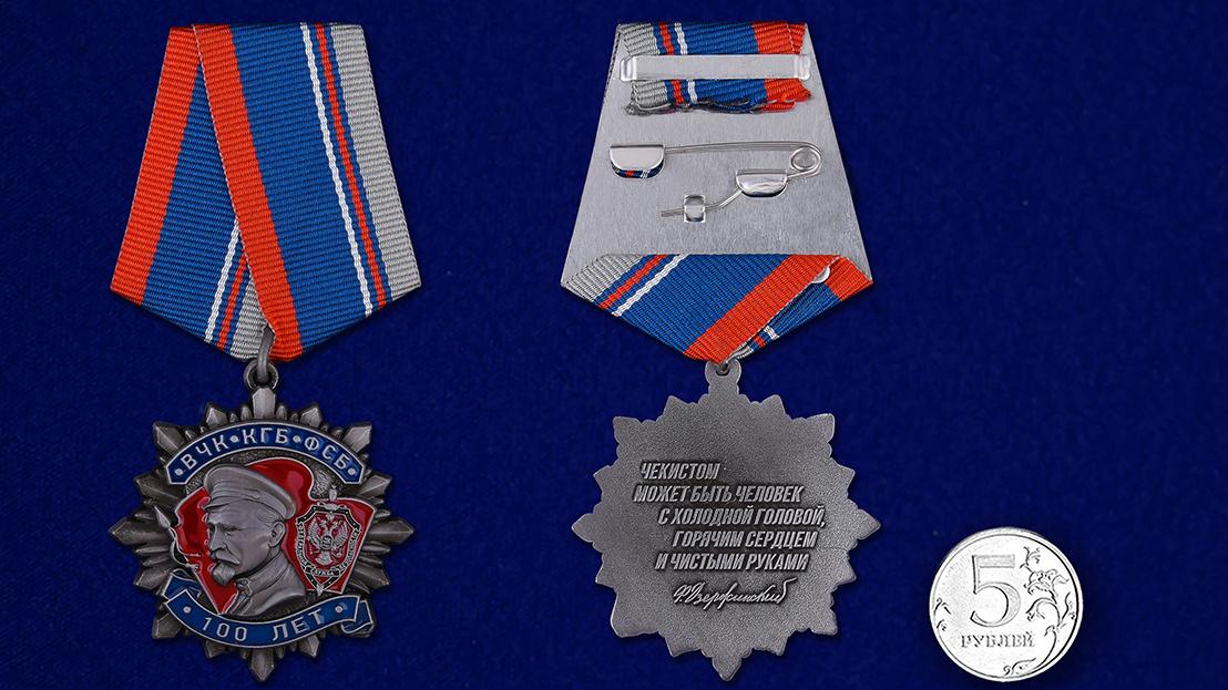 Юбилейный орден Дзержинского II степени в бархатном футляре - Сравнительный вид