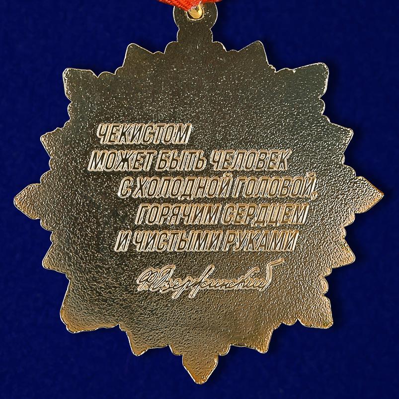 Медаль Дзержинского к 100-летию ФСБ (1 степени) по выгодной цене