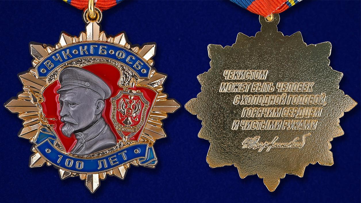 Медаль Дзержинского к 100-летию ФСБ (1 степени) - аверс и реверс