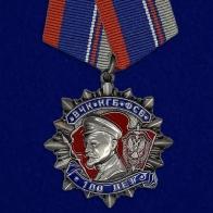 Орден Дзержинского к 100-летию ФСБ (2 степени) (47 мм)