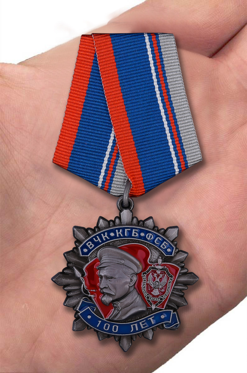 Заказать медаль Дзержинского к 100-летию ФСБ (2 степени)