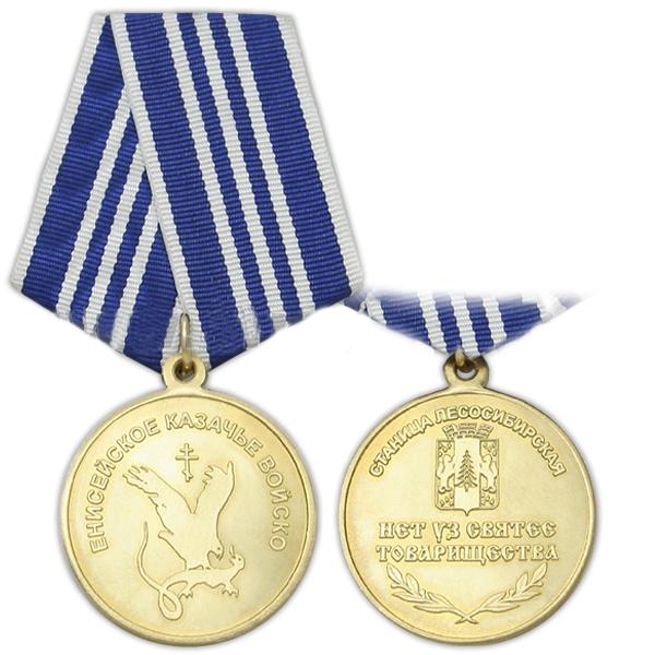 Медаль Енисейское казачье войско