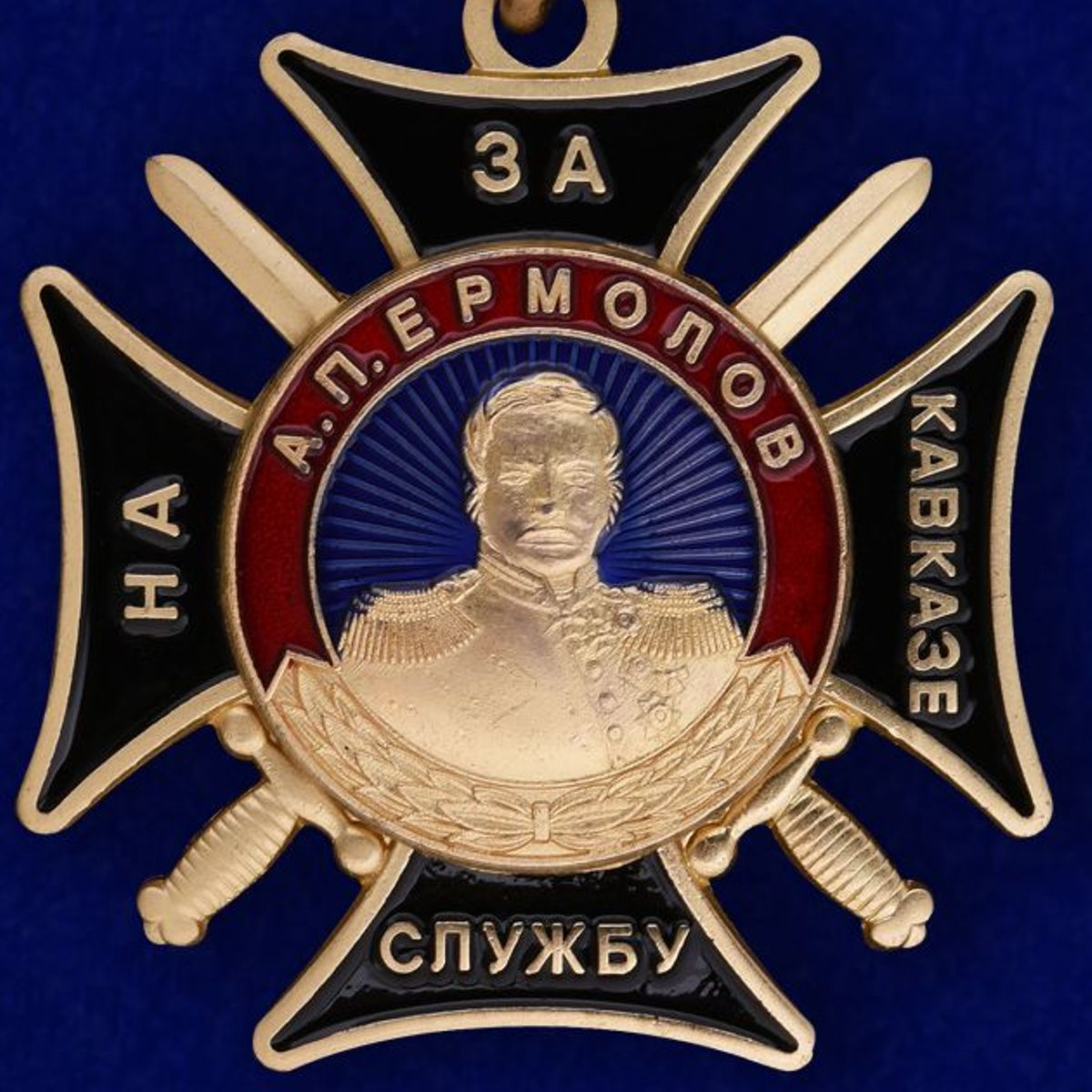"""Медаль Ермолова """"За службу на Кавказе"""""""