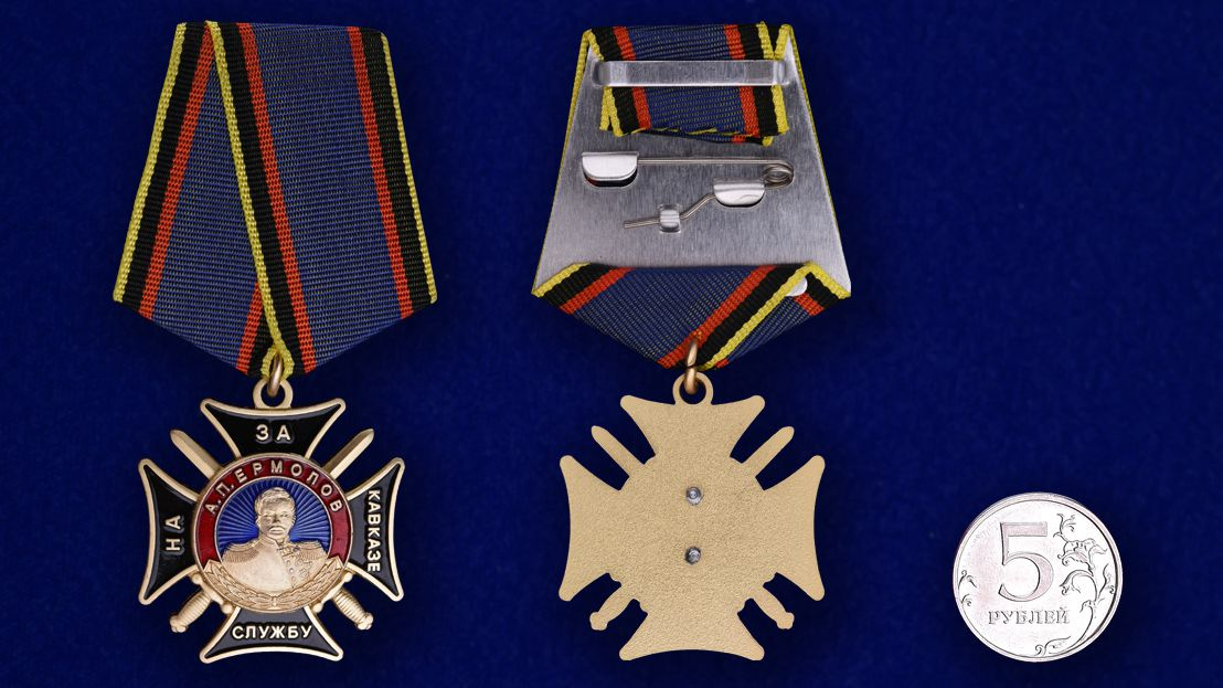 """Медаль Ермолова """"За службу на Кавказе"""" - сравнительный размер"""