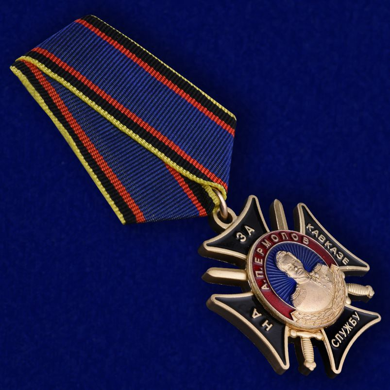 "Медаль Ермолова ""За службу на Кавказе"" - общий вид"