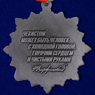 Медаль Ф. Дзержинского «100 лет ВЧК КГБ ФСБ» - купить оптом и в розницу