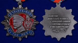 Медаль Ф. Дзержинского «100 лет ВЧК КГБ ФСБ» - аверс и реверс