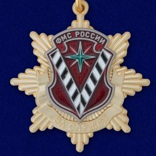 Медаль ФМС России За службу 1 степени - аверс