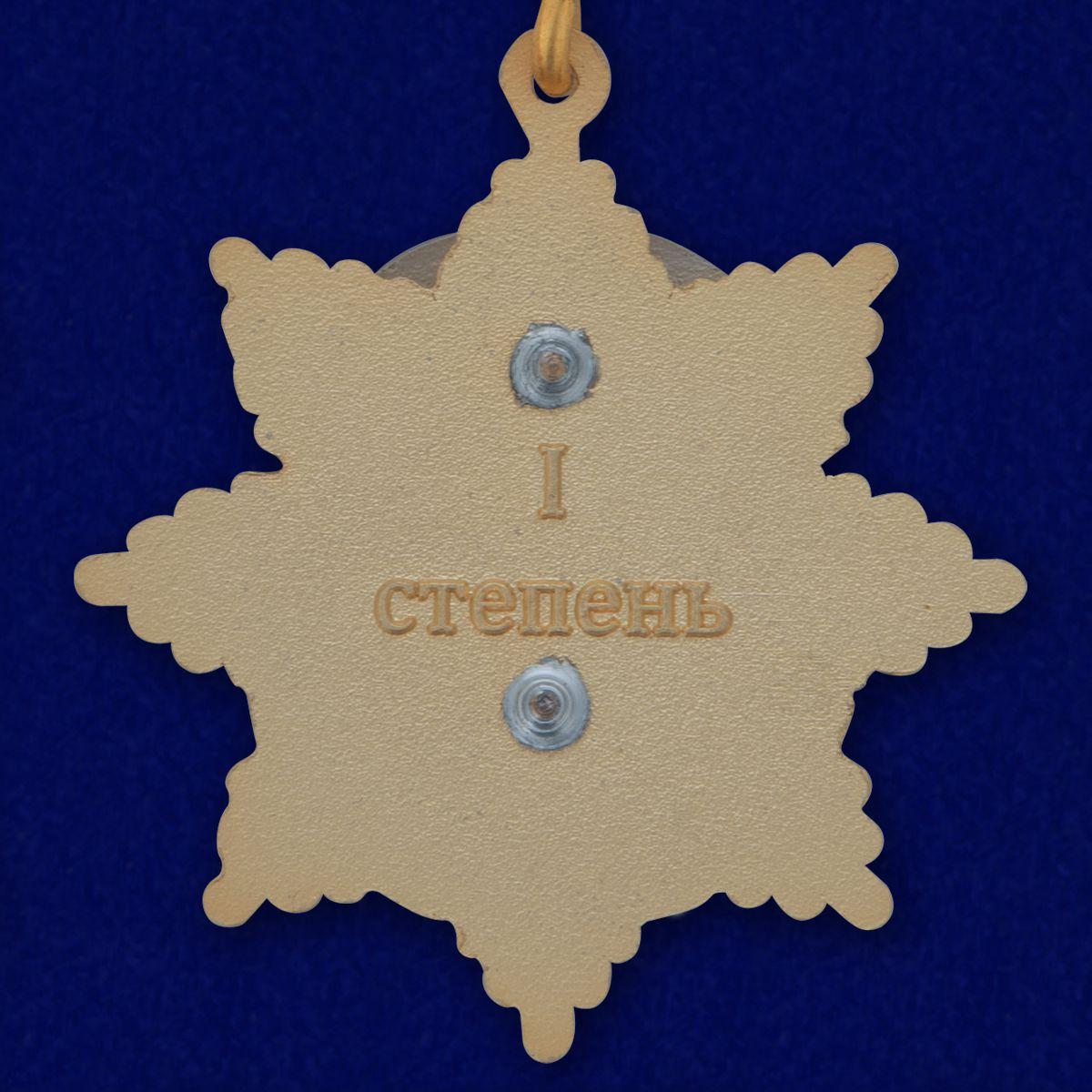 Медаль ФМС России За службу 1 степени - реверс