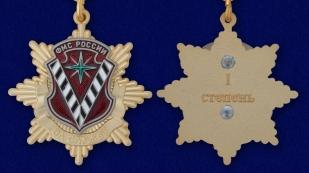Медаль ФМС России За службу 1 степени - аверс и реверс