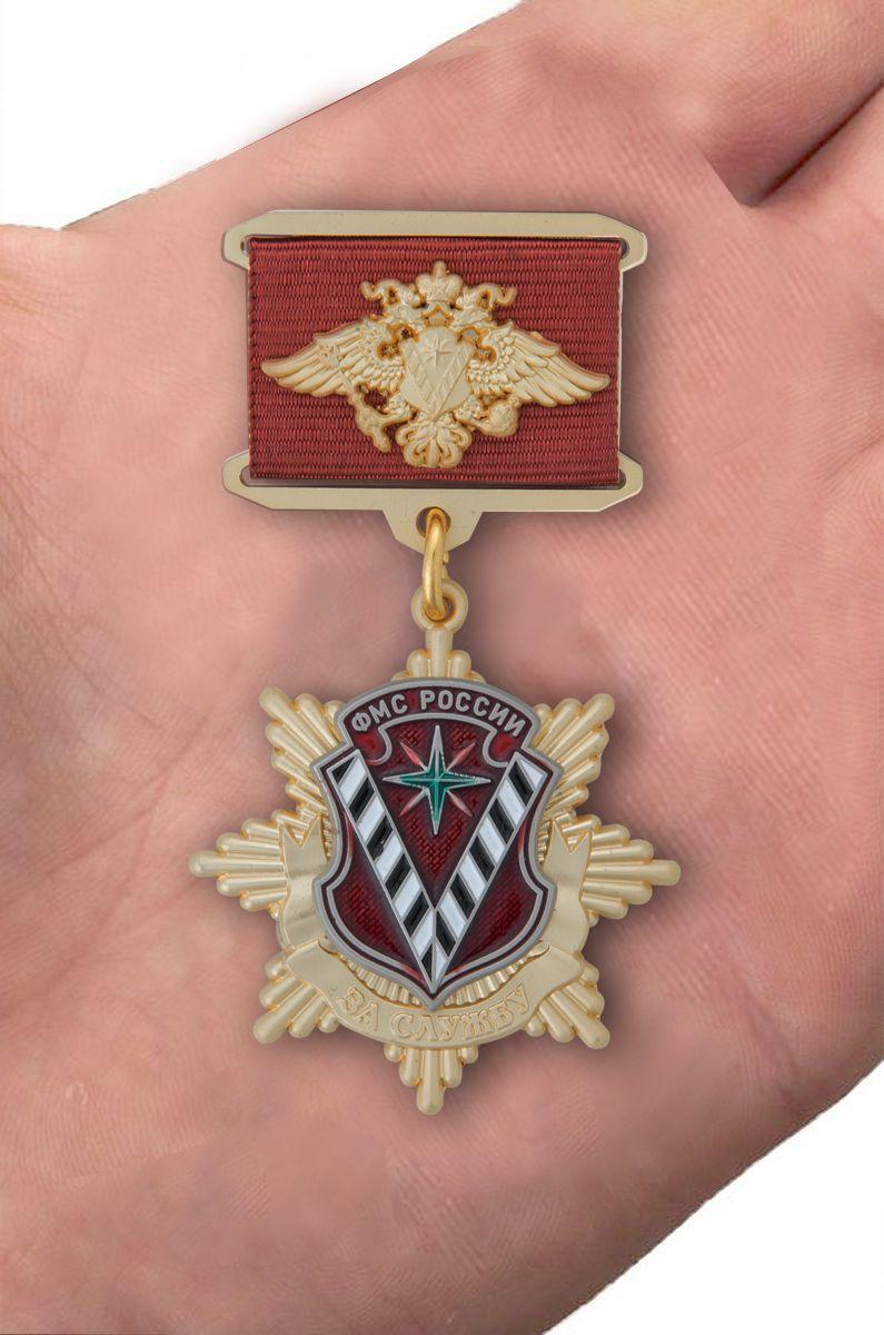 Медаль ФМС России За службу 1 степени с доставкой