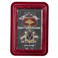 Медаль ФМС России За службу 1 степени в футляре из флока