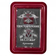 Медаль ФМС России За службу 2 степени в футляре из флока