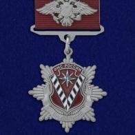 """Медаль ФМС """"За службу"""" 2 степени"""