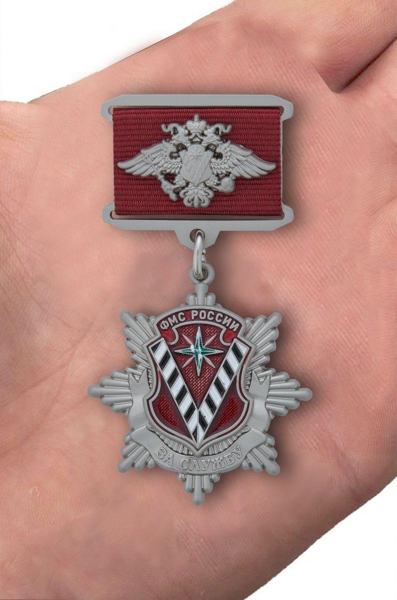 """Медаль ФМС """"За службу"""" 2 степени с удобной доставкой"""