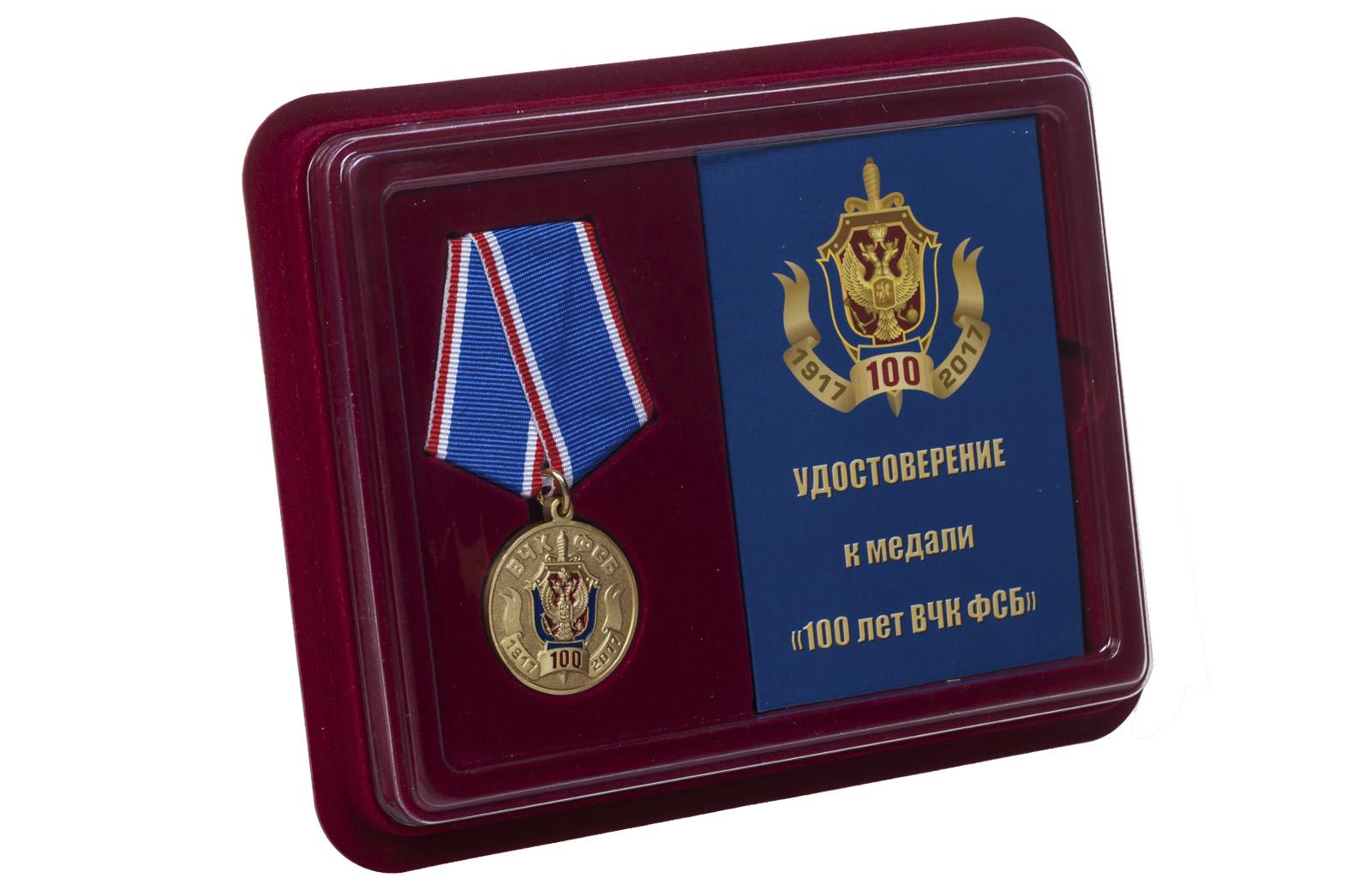 """Медаль """"ФСБ - 100 лет"""" в наградном футляре"""