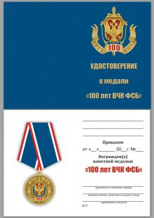 """Медаль """"ФСБ- - 100 лет"""" с удостоверением"""
