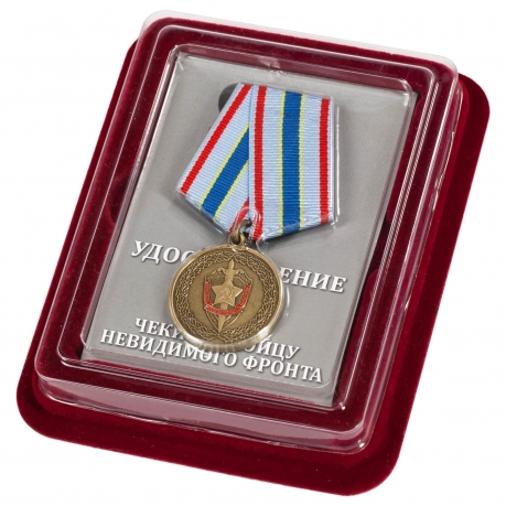 Медаль ФСБ Чекисту-бойцу невидимого фронта в бархатистом футляре