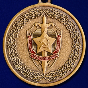 Медаль ФСБ Чекисту-бойцу невидимого фронта в бархатистом футляре - купить в подарок