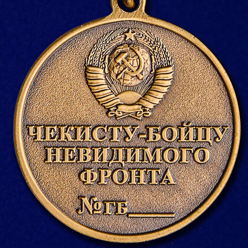 Медаль ФСБ Чекисту-бойцу невидимого фронта в бархатистом футляре - купить оптом и в розницу