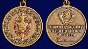 Медаль ФСБ Чекисту-бойцу невидимого фронта в бархатистом футляре - верс и реверс