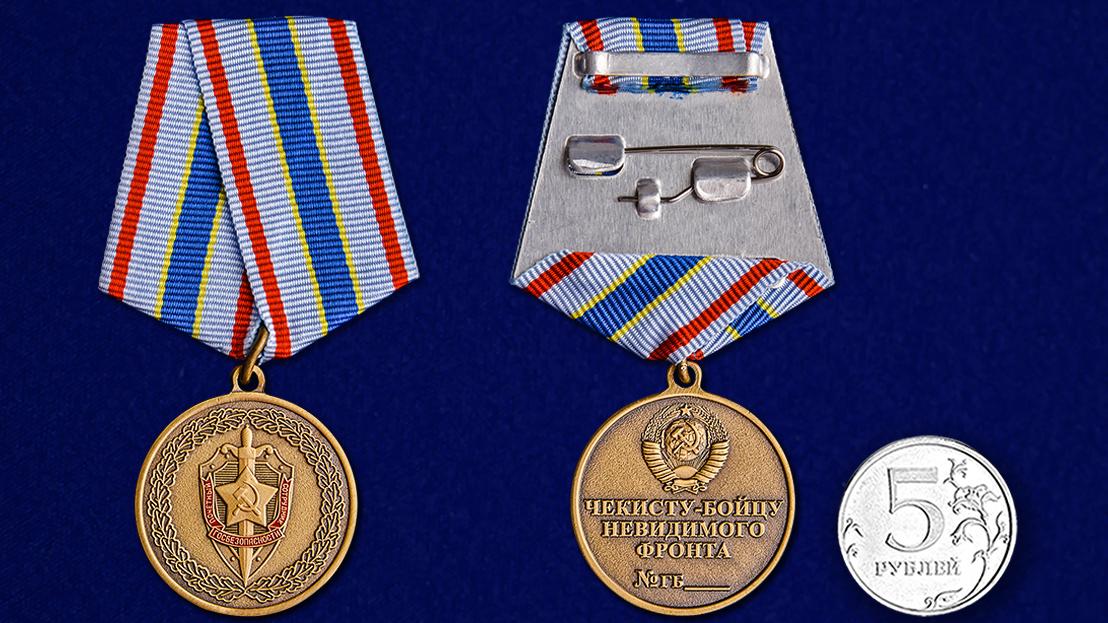 Медаль ФСБ Чекисту-бойцу невидимого фронта в бархатистом футляре - сравнительный вид