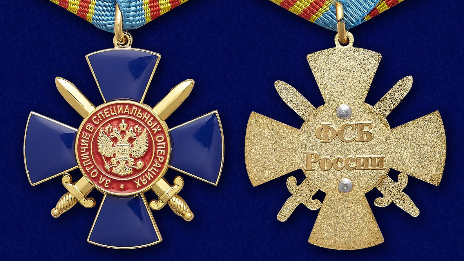 """Медаль ФСБ РФ """"За отличие в специальный операциях"""" - аверс и реверс"""