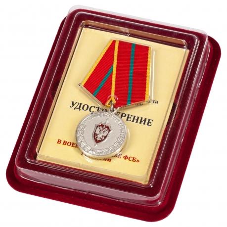 Медаль ФСБ РФ За отличие в военной службе 1 степени
