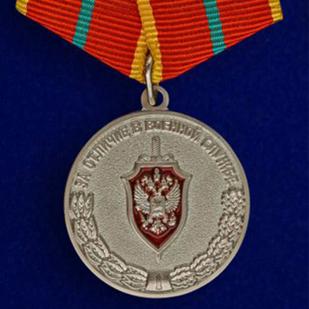 Купить медаль ФСБ РФ За отличие в военной службе 1 степени