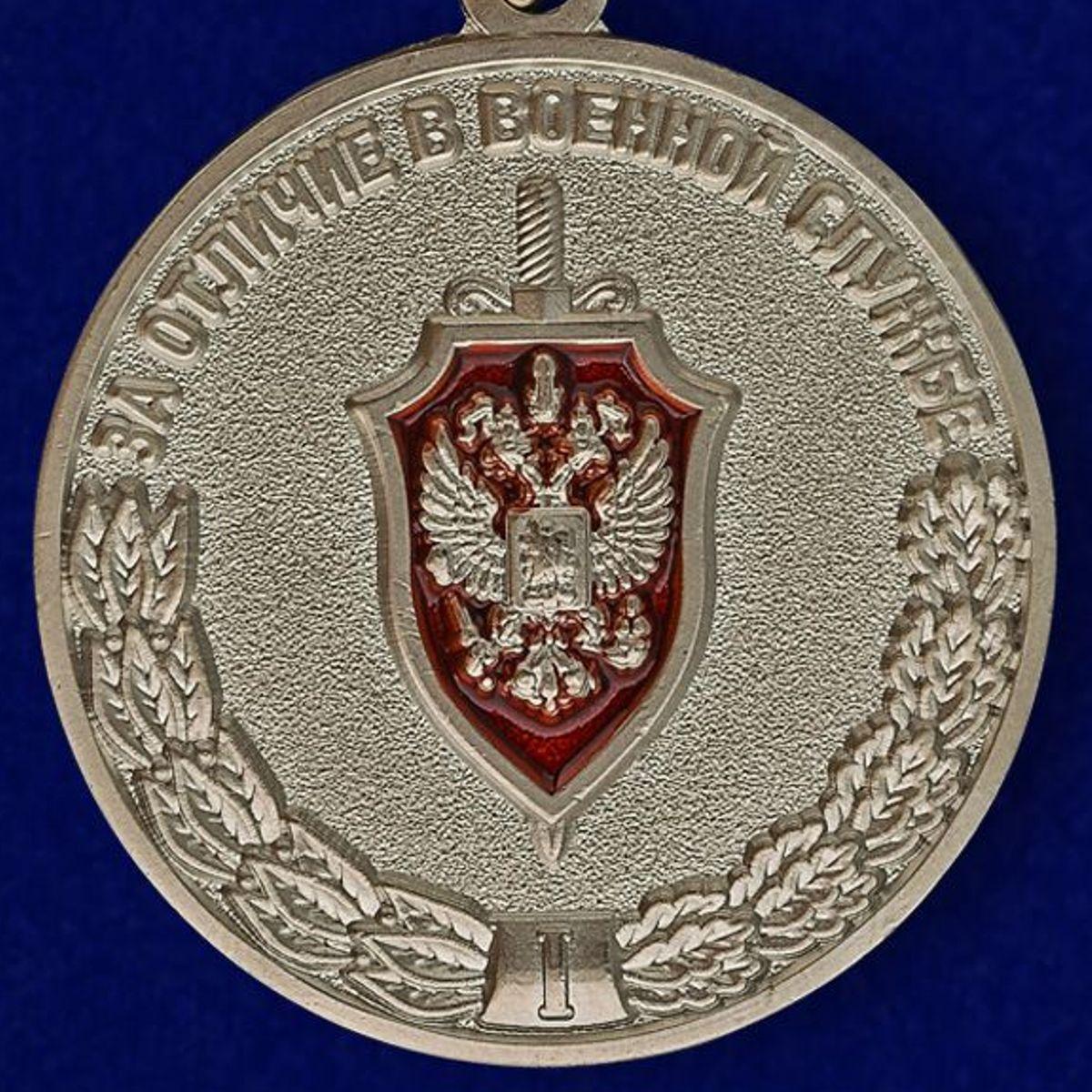 Медаль ФСБ РФ За отличие в военной службе 1 степени - купить в подарок