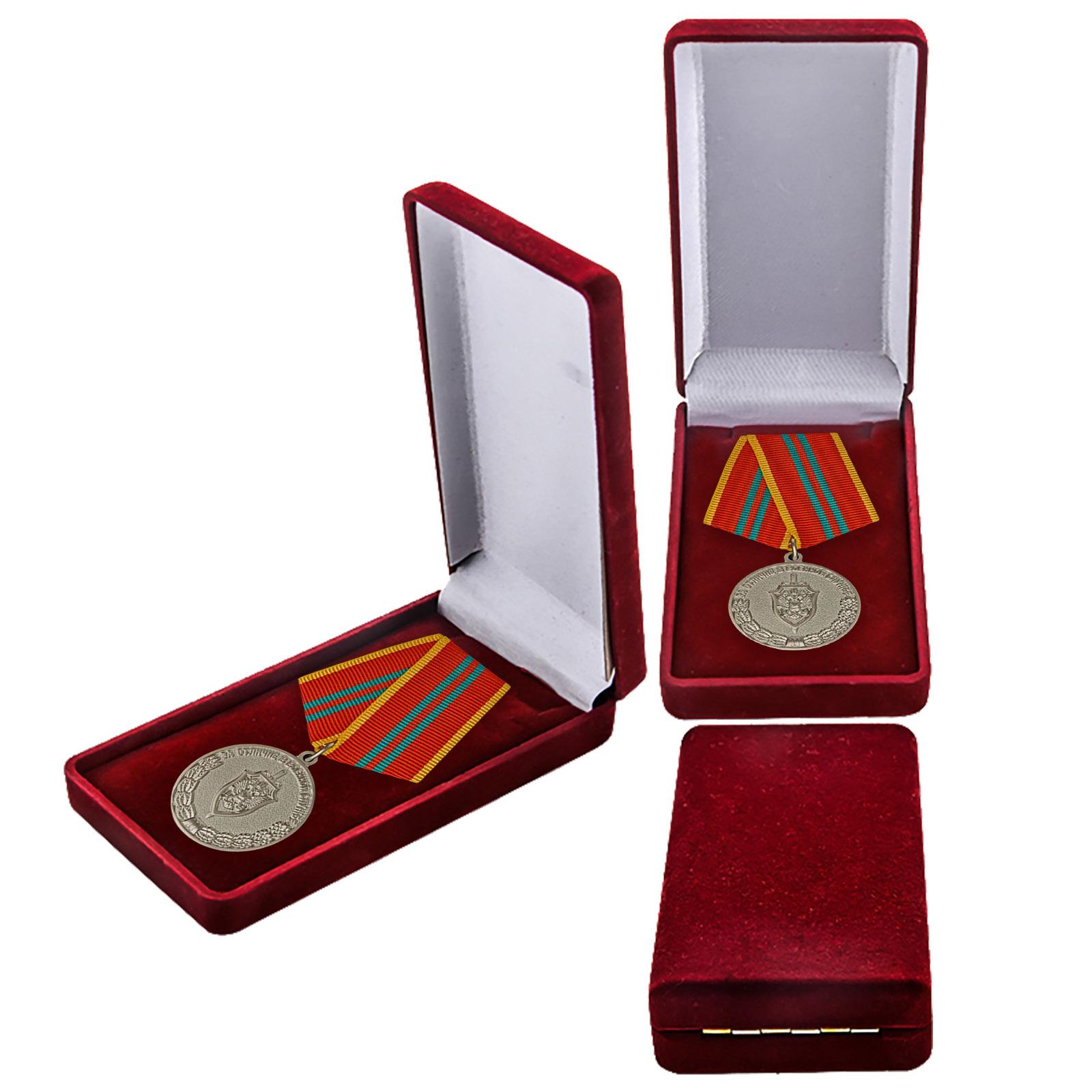 Медаль ФСБ РФ За отличие в военной службе II степени в бархатном футляре